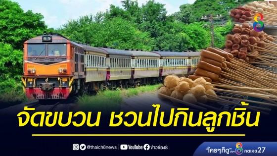 การรถไฟพร้อมให้บริการ เปิดขบวนรถไปกินลูกชิ้นที่บุรีรัมย์