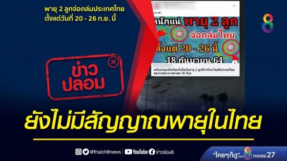 โฆษกดีอีเอสแจง ยังไม่มีสัญญาณการก่อตัวพายุใกล้ไทย