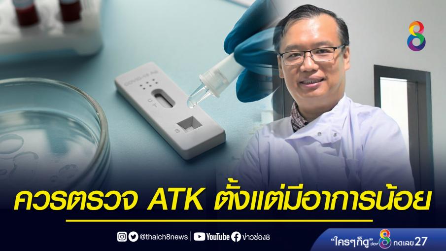 ดร.อนันต์ แนะ ควรตรวจ ATK ตั้งแต่มีอาการน้อย ๆ