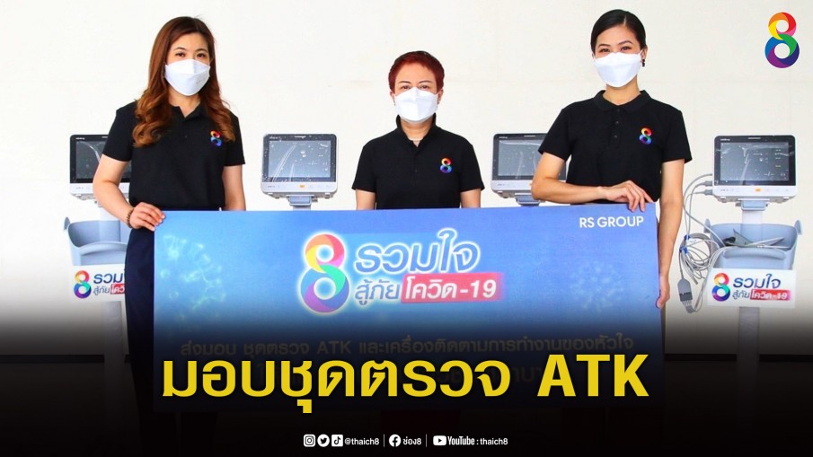 ช่อง 8 มอบชุดตรวจ ATK และเครื่องติดตามการทำงานของหัวใจและสัญญาณชีพ