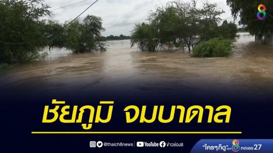 ชัยภูมิแม่น้ำลำชีทะลัก ท่วม 4 อำเภอ จมบาดาล...