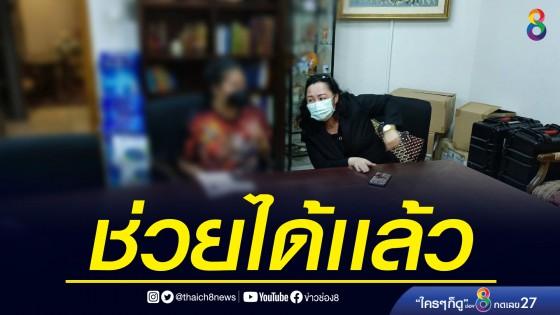 ช่วยหญิงไทยถูกหลอกที่ดูไบถึงไทยวันนี้ 12.30 น.