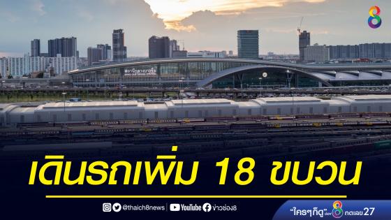เปิดการเดินรถไฟเพิ่ม 18 ขบวน ย้ำไม่รับคนช่วงเคอร์ฟิว