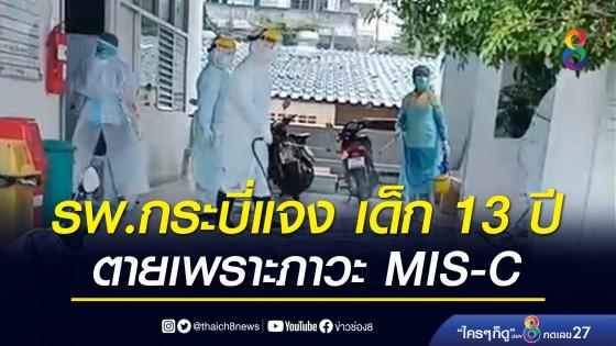 """รพ.กระบี่ แจงสาเหตุเด็ก 13 ตาย เกิดจากภาวะ """"MIS-C"""""""