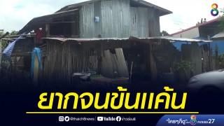 เปิดใจหญิงไทยถูกหลอกทำงานดูไบ ผ่านนายหน้าลิลลี่ -จะกลับต้องไถ่...