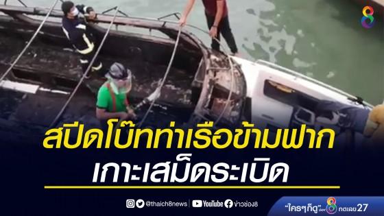 สปีดโบ๊ทท่าเรือข้ามฟากเกาะเสม็ดระเบิด กัปตันถูกไฟคลอกบาดเจ็บ