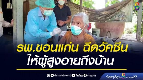 รพ.ขอนแก่น จัดทีมนำร่องลงพื้นที่ฉีดวัคซีนให้ผู้สุงอายุ
