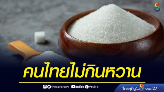 เก็บภาษีน้ำตาลได้ผล! คนไทยไม่ติดหวาน -ปี 63 ลดโรคอ้วนกว่า 9...