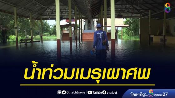 น้ำท่วมโคราชยังน่าห่วง เข้าท่วมบ้านเรือน และที่นา