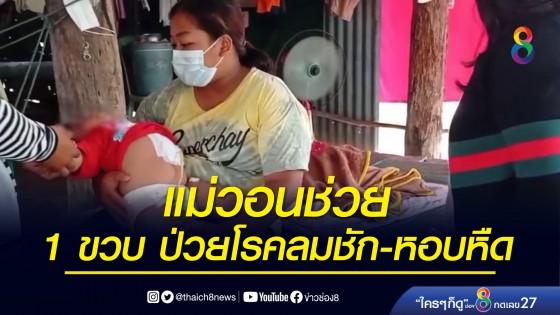 หนูน้อย 1 ขวบ ป่วยโรคลมชัก ครอบครัวความเป็นอยู่ลำบาก