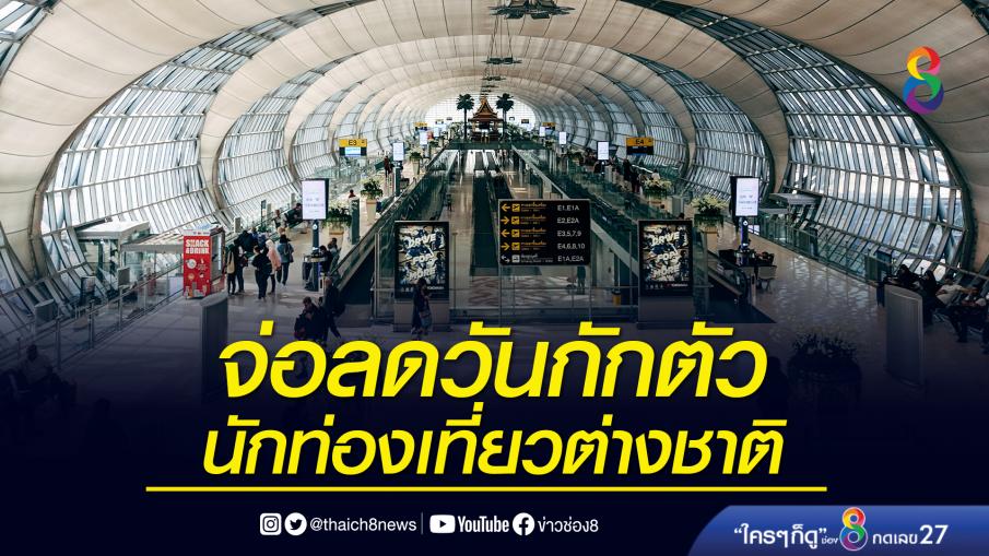 คกก.โรคติดต่อฯ เห็นชอบลดเวลากักตัว นักท่องเที่ยวต่างประเทศบินเที่ยวไทย รอ ศบค.เคาะ