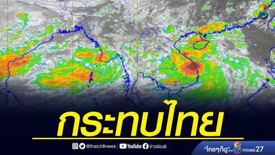 กรมอุตุฯ ประกาศฉบับ 1 พายุดีเปรสชั่นกระทบไทย เหนือ-อีสาน ฝนตกหนัก