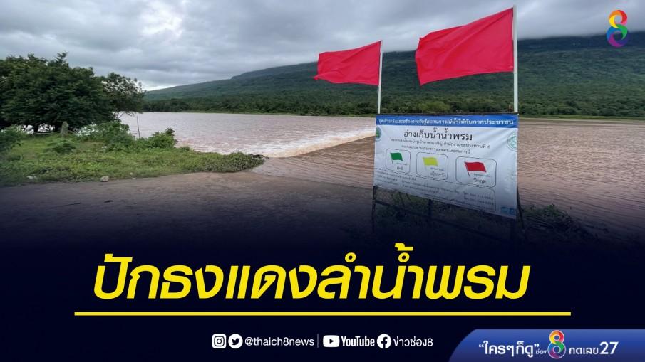 ชป.6 ปักธงแดงลำน้ำพรม หลังระดับน้ำสูงขึ้น