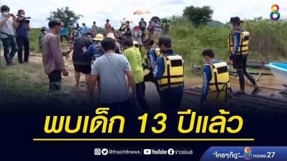 พบศพเด็กอายุ 13 ปีแล้ว หลังค้นหานานกว่า 40 ชั่วโมง