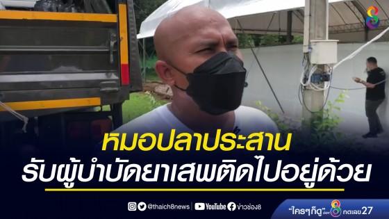 หมอปลาพาผู้บำบัดยาเสพติด 19 คน จากวัดท่าพุราษฏร์บำรุง ย้ายไปเพชรบุรี