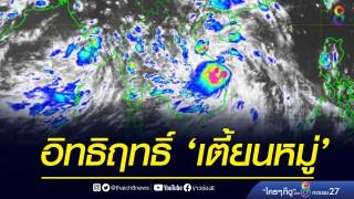 กรมอุตุฯ ประกาศฉบับ 2 พายุโซนร้อน 'เตี้ยนหมู่' กระทบไทย...