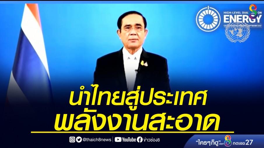 นายกฯ ตั้งเป้าไทยเพิ่มสัดส่วนผลิตไฟฟ้าจากพลังงานสะอาดไม่น้อยกว่า 50% ภายในปี 70