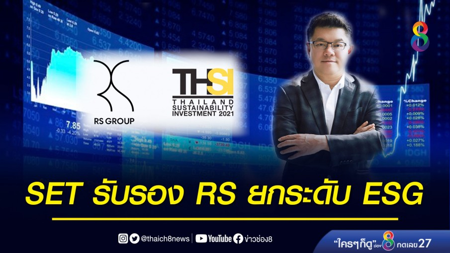 SET ประกาศรับรอง RS ยกระดับ ESG สู่รายชื่อหุ้นยั่งยืน THSI ประจำปี 2564
