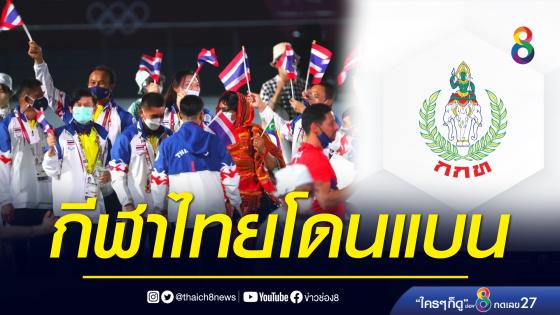 เร่งแก้ กม.สารกระตุ้นหลัง 'วาด้า' แบนกีฬาไทย 1 ปี