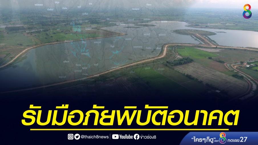 เมื่ออนาคตฝนมีเเนวโน้มตกเฉพาะจุดมากขึ้น เราจะรับมือภัยพิบัติน้ำท่วมได้อย่างไร