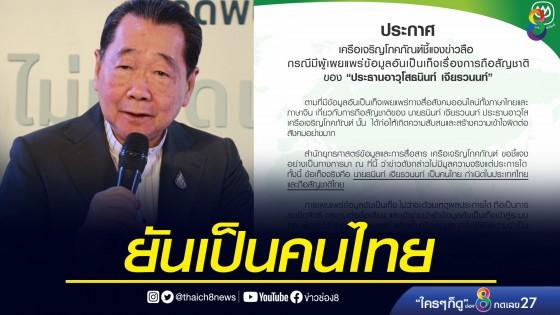ซีพียัน 'เจ้าสัวธนินท์' เป็นคนไทย เตรียมเอาผิดคนปล่อยข่าวเท็จเรื่องสัญชาติ