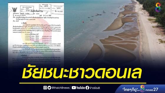 4 เดือน ช่อง 8 เกาะติด! รายงานเป็นผล 'อธิบดีกรมโยธาฯ'...