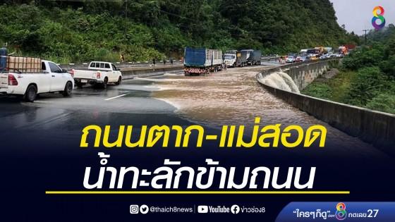 ถนนสายตาก-แม่สอด น้ำทะลักข้ามถนน ขอรถเล็กเลี่ยงการเดินทาง