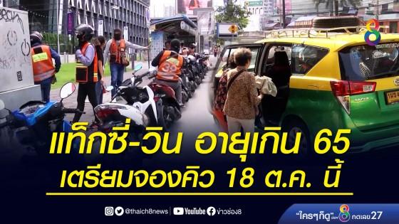 18 ตุลา นี้ เปิดจองคิว ลงทะเบียนรับเงินเยียวยา แท็กซี่-วินมอไซค์ ตามเงื่อนไข