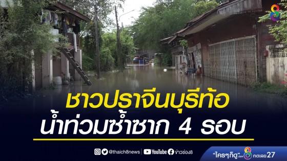 ชาวปราจีนบุรีท้อ น้ำท่วมซ้ำซาก 4 ครั้ง ในรอบ 2 เดือน