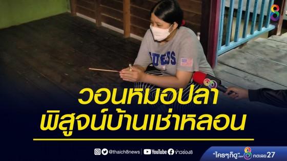 ทีมข่าวช่อง 8 บุกบ้านเช่าหลอน เจ้าของวอนหมอปลาช่วย