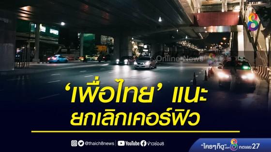 """""""เพื่อไทย"""" แนะรัฐบาล ยกเลิกเคอร์ฟิวก่อนเปิดประเทศ"""