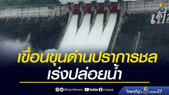 """นทท.ชมภาพเขื่อนขุนด่านปราการชลปล่อยน้ำ หลังรับอิทธิพลพายุ """"คมปาซุ""""..."""