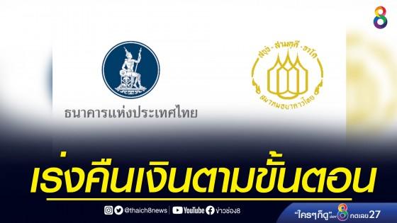 ธปท.-ส.ธนาคารไทย เร่งคืนเงินลูกค้าถูกมิจฉาชีพดูดเงินในบัญชี ยันข้อมูลเเบงก์ไม่รั่ว