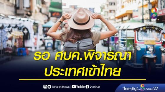 """""""ดอน"""" ให้ ศบค. พิจารณา ประเทศเข้าไทยไม่ต้องกักตัว"""