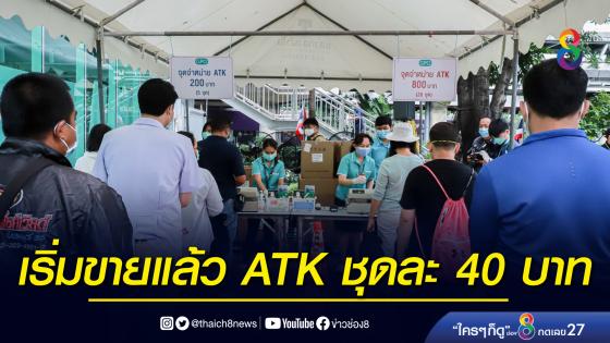 เริ่มแล้ว! องค์การเภสัชฯ เปิดขายชุดตรวจ ATK ชุดละ 40 บาท