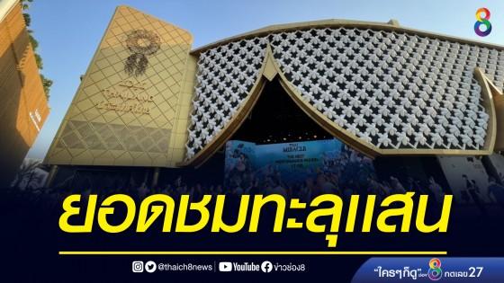 ยอดชมทะลุแสน! ภายใน 2 สัปดาห์ อาคารแสดงไทยใน World Expo 2020...