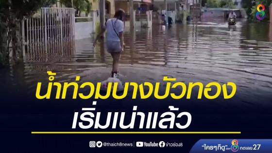 น้ำท่วมขัง 3 หมู่บ้าน ย่านนนทบุรี เริ่มส่งกลิ่นเหม็น...