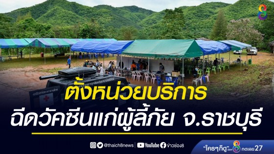 สภากาชาดไทย จัดตั้งหน่วยบริการฉีดวัคซีนแก่ผู้ลี้ภัย...