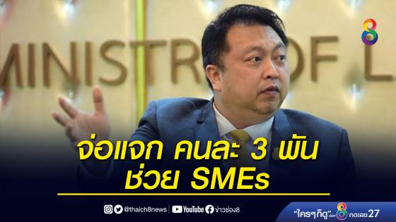 จ่อจ่ายเงินช่วย SMEs คนละ 3 พัน ลุ้น! ครม. เคาะวันนี้