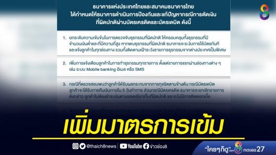 ธปท.-ส.ธนาคารไทย คลอด 4 มาตรการเข้ม ป้องกันมิจฉาชีพดูดเงิน