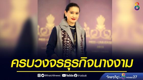 ผู้จัด MUT เข็น 'ทีพีเอ็น' คว้าลิขสิทธิ์นางสาวไทย -ตั้งเป้าโต...