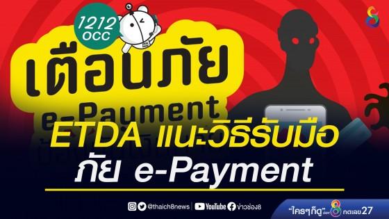 ETDA แนะวิธีรับมือ เมื่อถูกตัดเงินหรือเงินหายจากบัญชีไม่รู้ตัว...