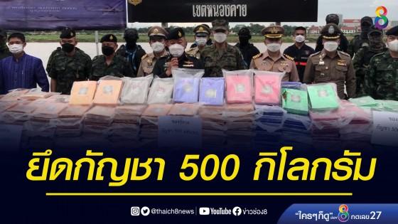 จนท.ตรวจยึดกัญชาแห้งอัดแท่ง ห่อกระดาษหลากสี 500 กก.
