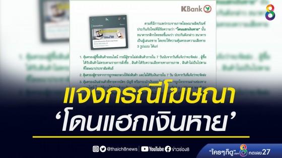 ธนาคารกสิกรไทย ชี้แจงการโฆษณาผลิตภัณฑ์ประกันภัยใหม่ พร้อมสั่งหยุดขายโฆษณาดังกล่าว...