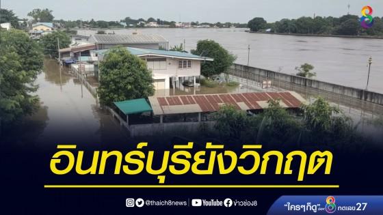 อินทร์บุรียังวิกฤต แม่น้ำเจ้าพระยาสูงขึ้นต่อเนื่อง
