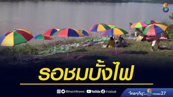 นักท่องเที่ยวเริ่มจับจองพื้นที่ชมบั้งไฟ บริเวณวัดไทย...