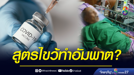 ทหารเกษียณวัย 76 ปี เป็นอัมพาต คาดเกิดจากฉีดวัคซีนไขว้