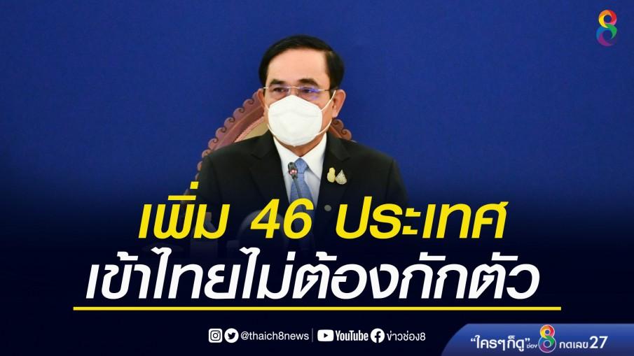 นายกฯ เคาะ 46 ประเทศ เข้าไทยไม่ต้องกักตัว 1 พ.ย.นี้