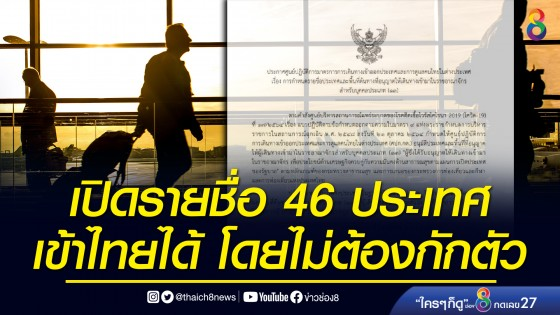 เปิด 46 รายชื่อ ประเทศที่เดินทางเข้าไทยได้ โดยไม่ต้องกักตัว