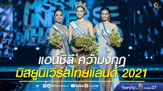 """""""แอนชิลี"""" คว้ามงกุฎมิสยูนิเวิร์สไทยแลนด์ 2021 !"""